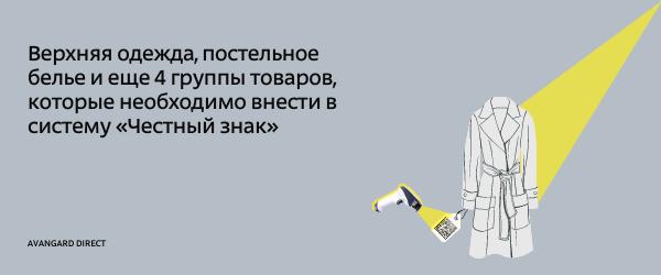 Маркировка товаров легкой промышленности в системе «Честный знак» — Авангард Директ