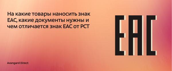 Знак ЕАС при импорте товаров, когда наносится , сертификаты и декларации, отличие ЕАС от РСТ — Авангард Директ