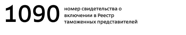 """Таможенный представителей """"Авангард Директ"""""""