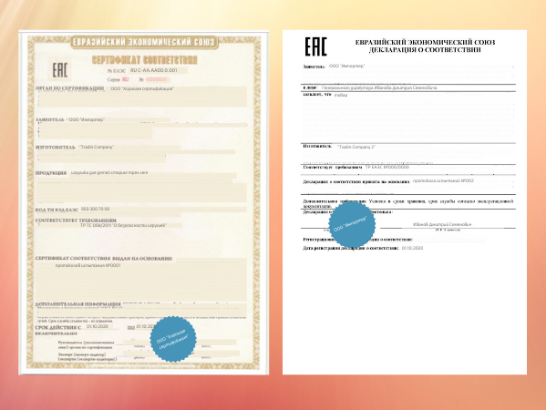 Сертификат и декларация соответствия ЕАЭС — Авангард Директ
